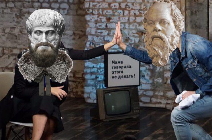 сократ и аристотель на интервью
