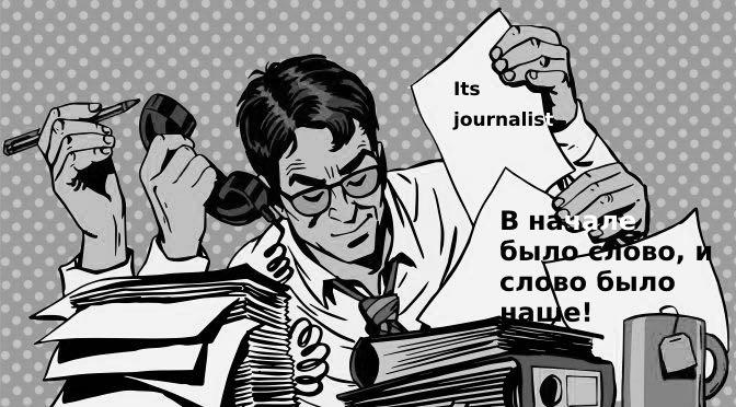 сайт о журналистике