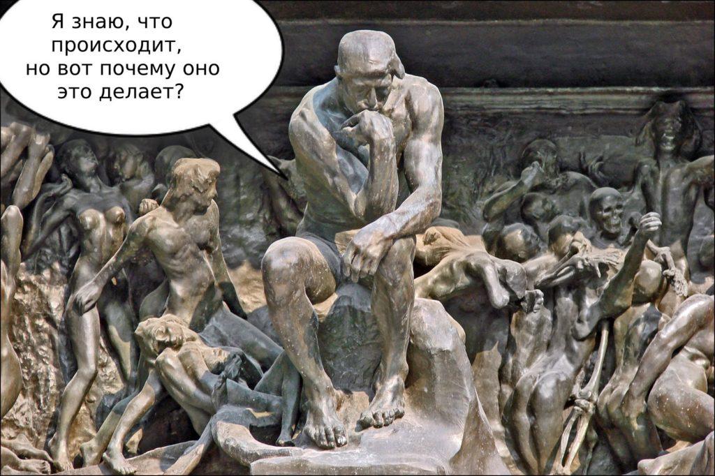 мыслитель Роден мем