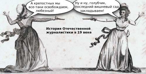 История отечественной журналистики в 19 веке