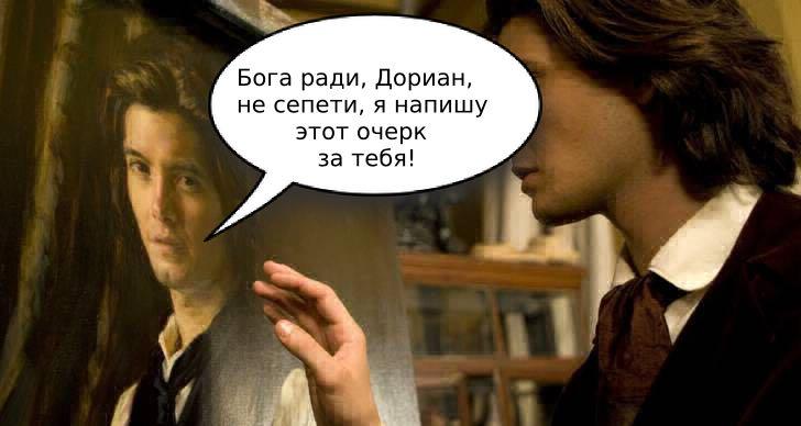Дориан Грей мем