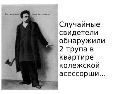 Раскольников мем