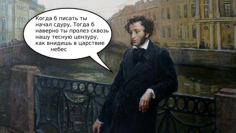 цитата Пушкина про цензуру