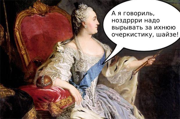 Екатерина Вторая мем