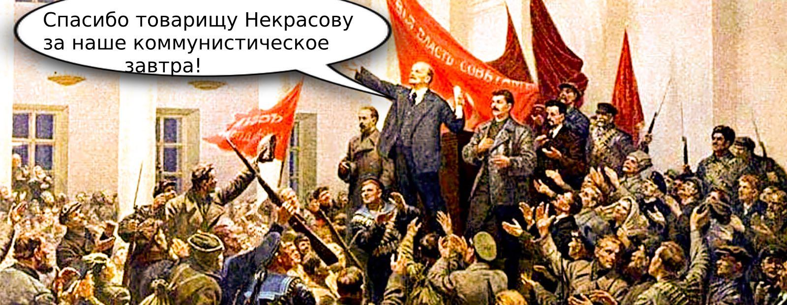 Ленин мем