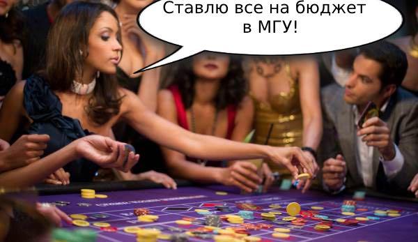 бюджет в МГУ