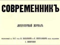 журнал Современник