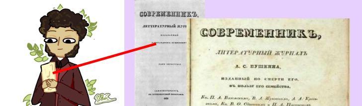 Пушкин в Современнике