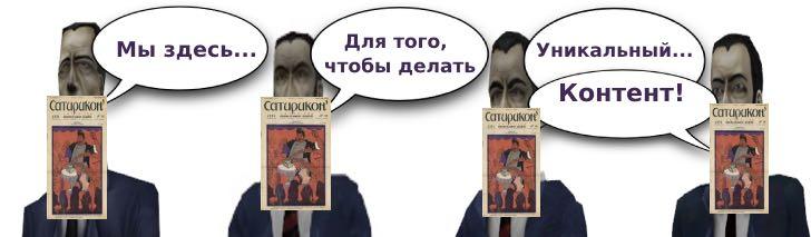 мнение о журнале Сатирикон
