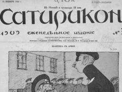 Журнал Сатирикон