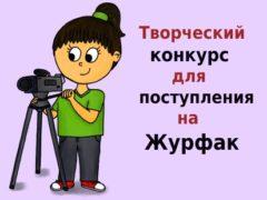 журналистский факультет